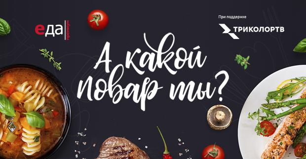 share-povar_tveda_ru4 (1).png
